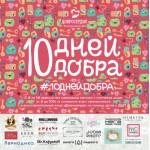 10 ДНЕЙ ДОБРА. Мы принимаем участие в Акции фонда Добросердие